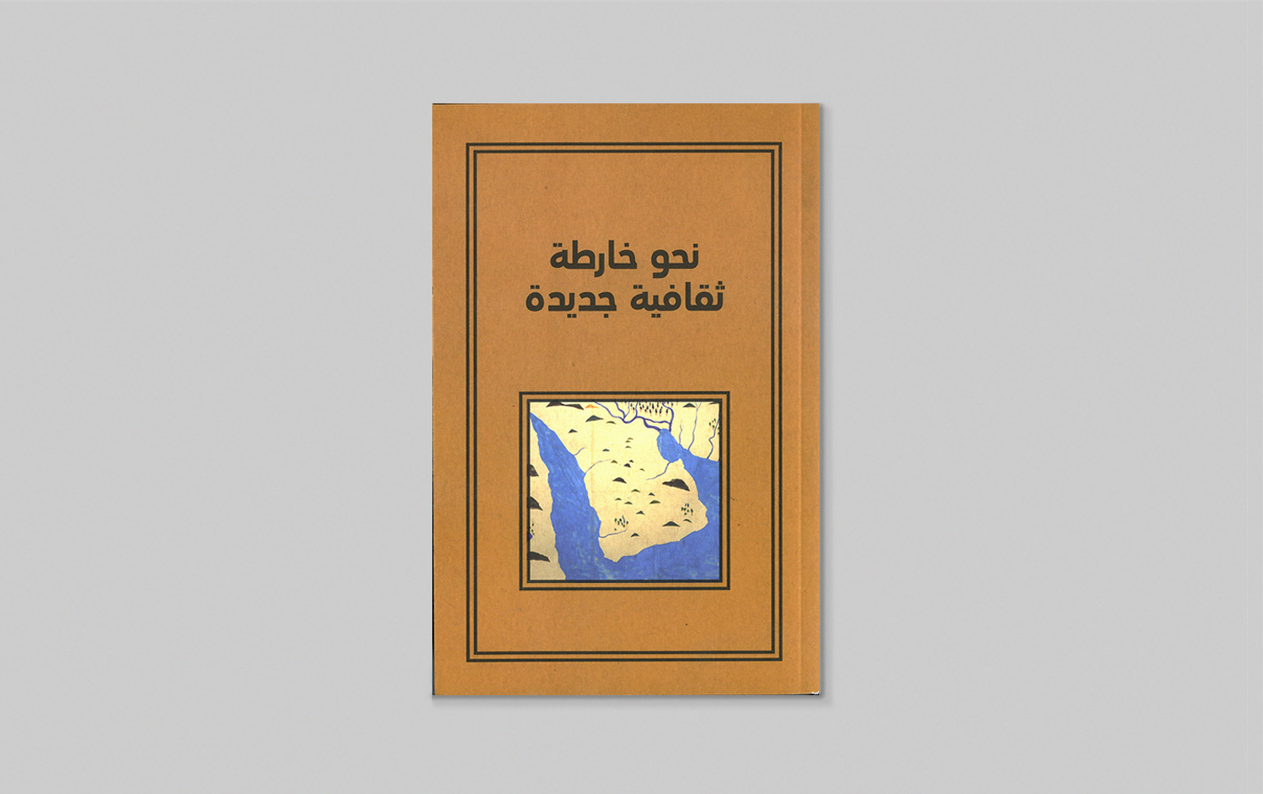 Sharjah Biennial 11 and March Meeting 2013: Towards a New Cultural Cartography  Image