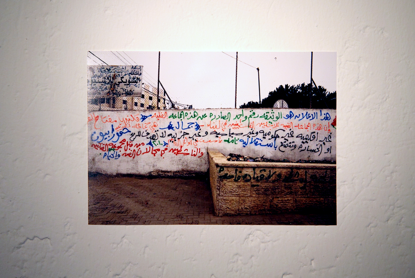 Every Palestinian Refugee in Lebanon Is an Artist Until Proven Otherwise: A Manifesto Image