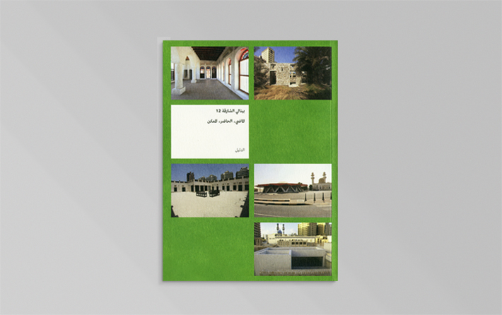 Sharjah Biennial 12: Guidebook Image