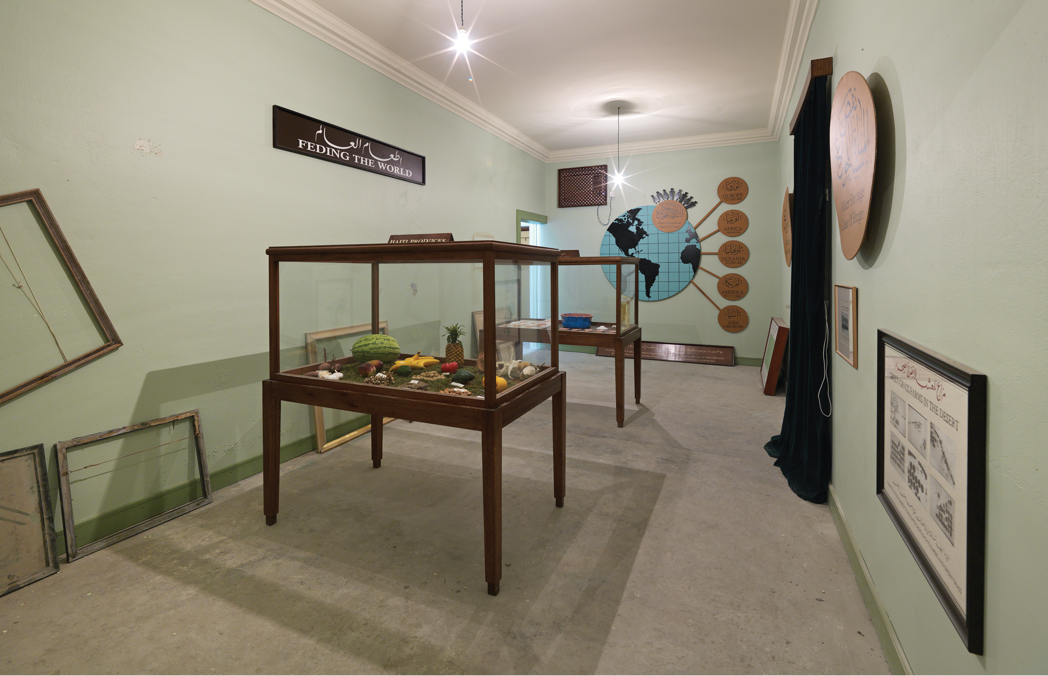 WAM (World Agriculture Museum) Image