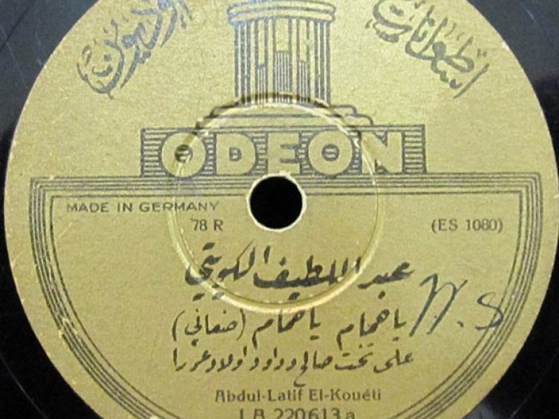 The History of Recording in the Gulf Area (1)