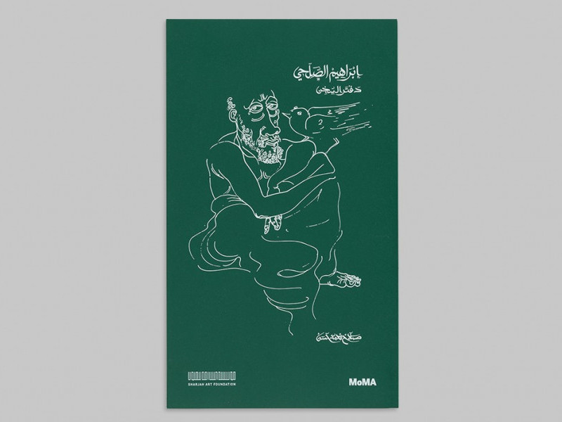 Ibrahim El-Salahi Prison Notebook (Arabic Edition)