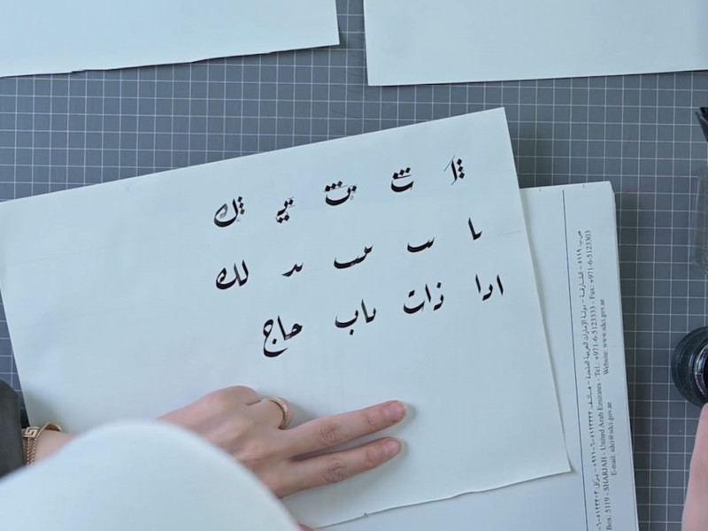 Vocabulary in Ruq'aa Calligraphy